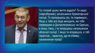 Андрій Портнов оприлюднив аудіозапис розмови за участю Пашинського