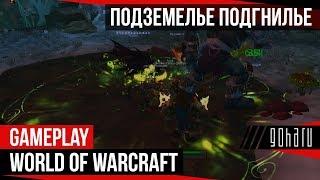 World Of Warcraft - Подземелье Подгнилье [GAMEPLAY]