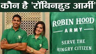 Robin Hood Army क्या है, जो लगातार लड़ रही है भूख के खिलाफ जंग । वनइंडिया हिंदी