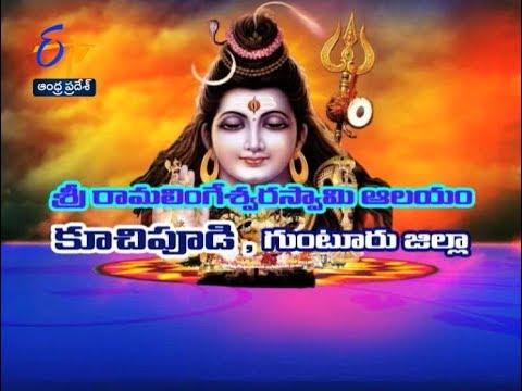 Sri Ramalingeswara Swamy Temple | Kuchipudi |Guntur |Teerthayatra | 22nd January 2018 | ETV AP