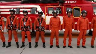 【緊急出動】東京消防庁 航空隊消防 ヘリ