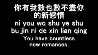 wo hen wo ai ni english chinese pinyin subbed