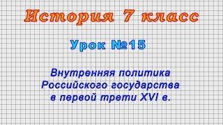 История 7 класс (Урок№15 - Внутренняя политика Российского государства в первой трети XVI в.)