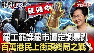 關鍵時刻 20190612節目播出版(有字幕)