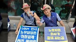2018 8 14 지회별 순환파업고양,서대전,서부산,순…