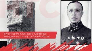Внук генерала Карбышева потребовал возбудить дело за шутку Comedy Woman