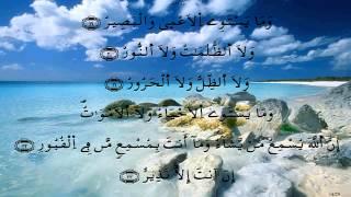 سورة فاطر * ورش * الحصري