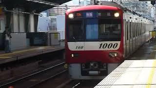 [警笛あり]京急 新1000形1153編成特急 新馬場駅通過