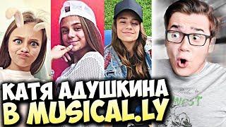 КАТЯ АДУШКИНА Танцует в Musical.ly ! Никита Златоуст и Катя Адушкина ! Лучшие Musical.ly