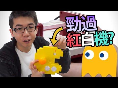 傳說中勁過紅白機既 懷舊食鬼遊戲機? - Pac-Man Connect and Play