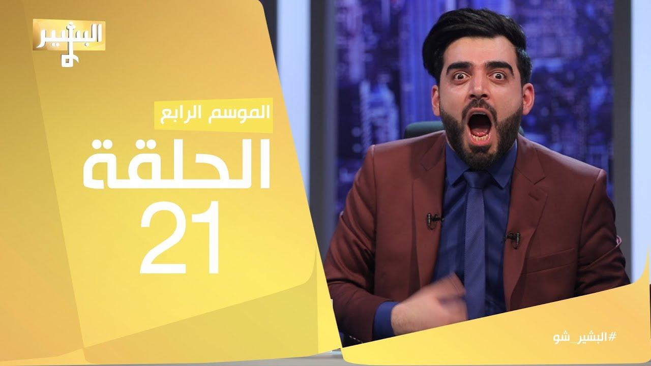 البشير-شو-albasheershow-الحلقة-الحادية-والعشرون-كاملة-استفتاء-كردستان