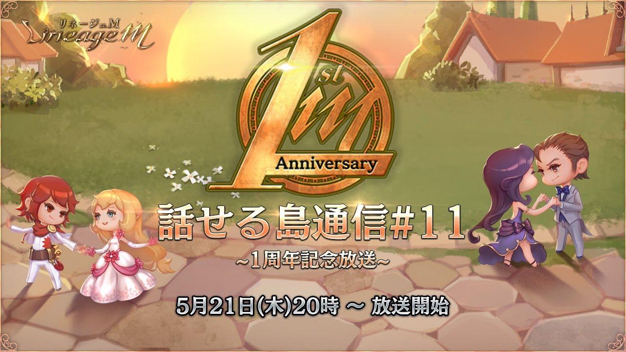 【リネージュM】話せる島通信#11 ~1周年記念放送~(5月21日(木)20時00分~)