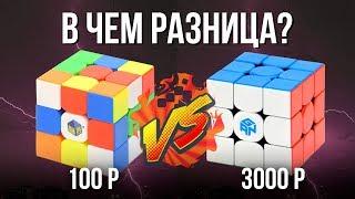 🤷 Самый дорогой vs самый дешевый кубик Рубика 3х3. Какой кубик Рубика купить? GAN vs YUXIN