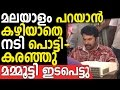 Mammootty Helped The Bollywood Actress Who Unable To Speak Malayalam video