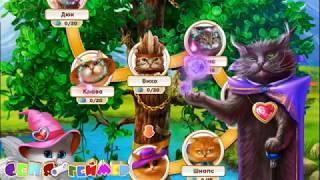 ВОЛШЕБНЫЕ КОТЫ: ТРИ В РЯД ДЛЯ ДЕТЕЙ. ОБЗОР Cute Cats