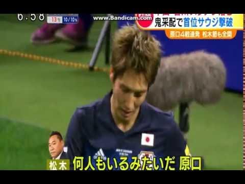 松木の実況がおもしろすぎ 2対1  日本2位浮上