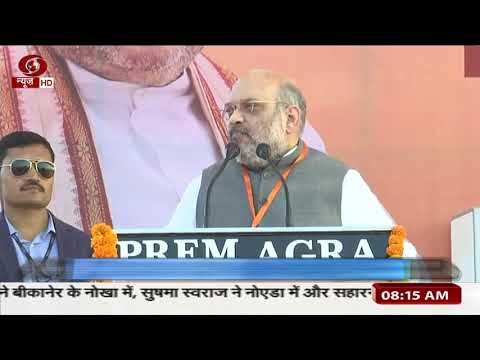 BJP President Amit Shah launched the party campaign Vijay Sankalp Sabha in Agra
