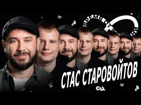Время от времени подкаст #11 Стас Старовойтов