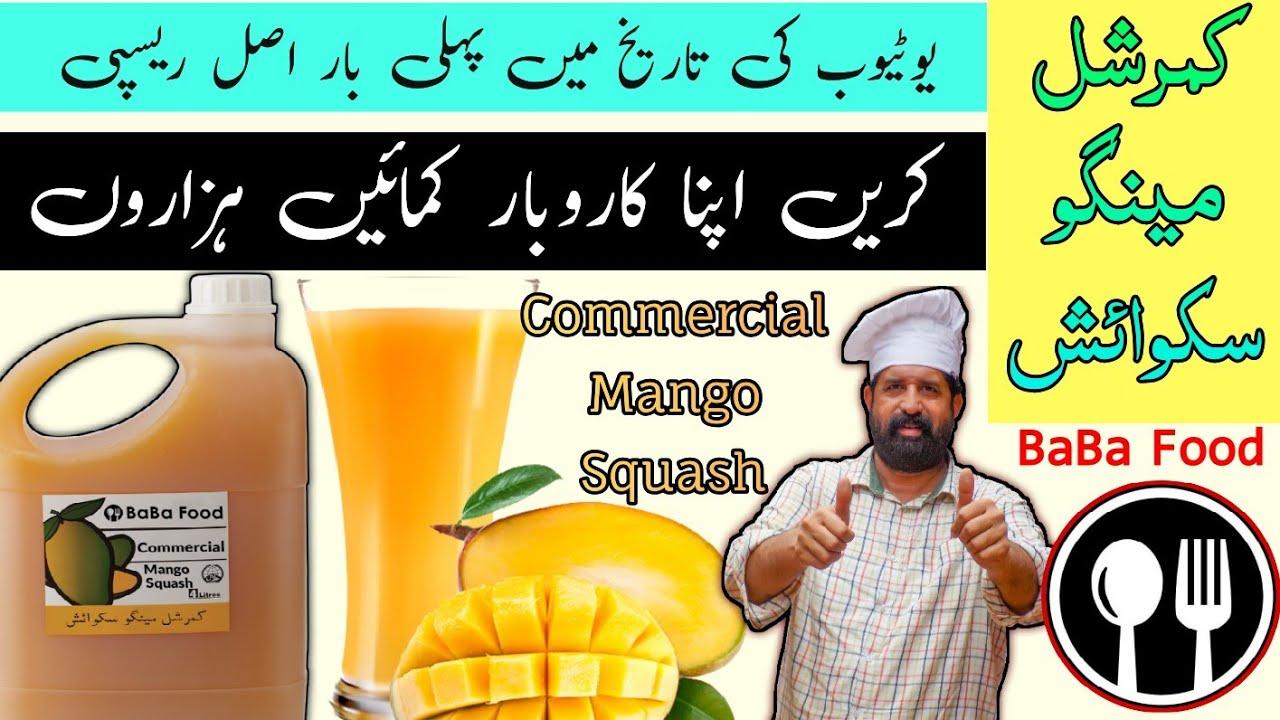Mango Squash Commercial Recipe • Homemade Mango Squash 🍋🍋 • کمرشل مینگو سکوائش 🍹 • By BaBa Food RRC