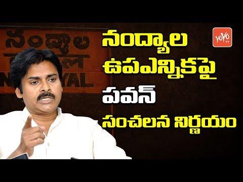 నంద్యాల ఉపఎన్నికల్లో  పవన్ సంచలన నిర్ణయం   Pawan Kalyan Final Decision On Nandyal By Poll Elections