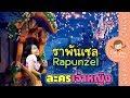 ละครเด็กจิ๋ว ราพันเซล (tangled rapunzel)