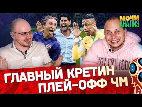 Россия выйдет в полуфинал  Головин уедет в Европу  Йерро – трус