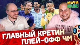 Россия выйдет в полуфинал? | Головин уедет в Европу? | Йерро – трус!