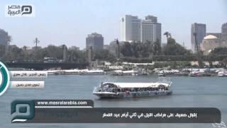 مصر العربية    إقبال ضعيف على مراكب النيل في ثاني أيام عيد الفطر