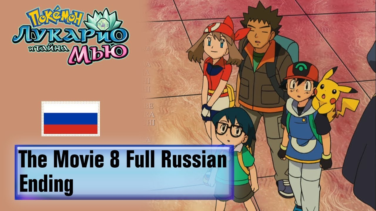 Pokemon The Movie 8 Full Russian Ending Hq Youtube