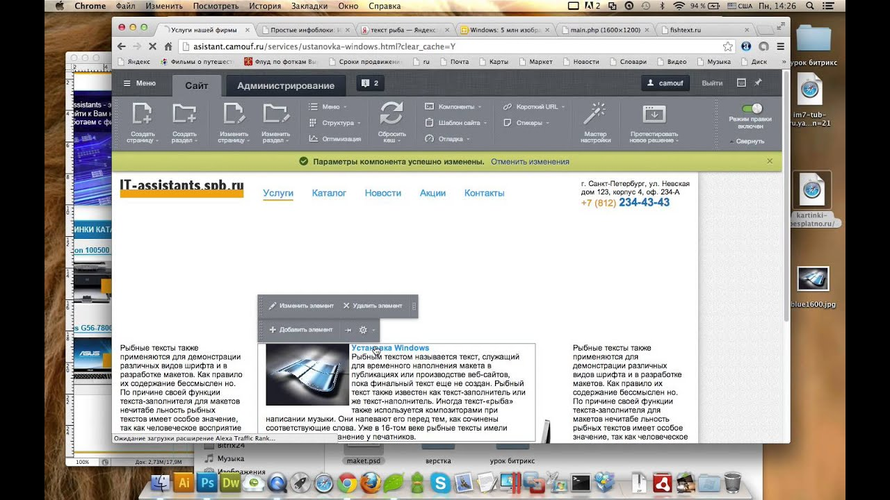Битрикс вывод инфоблока на сайте интернет магазин на битрикс недорого