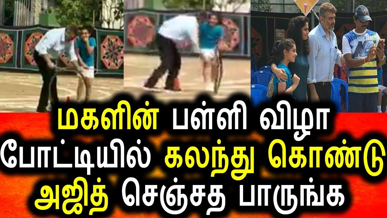 tamil news today ajith kumar daughter school sports dat. Black Bedroom Furniture Sets. Home Design Ideas