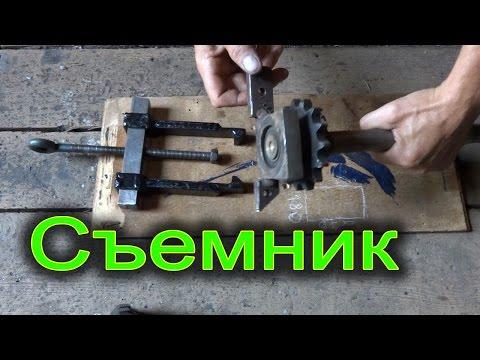 видео: Как сделать съемник своими руками ( the puller made with own hands )