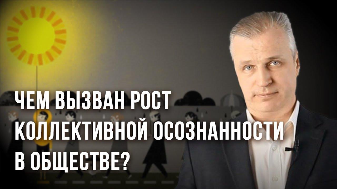 Чем вызван рост коллективной осознанности в обществе? Андрей Иванов