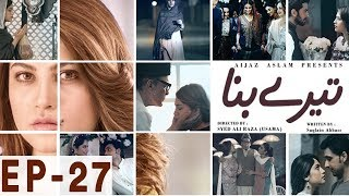 Tere Bina - Episode 27 | Har Pal Geo