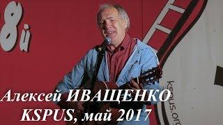 Алексей Иващенко -