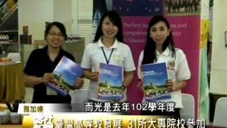 ICATI-TEC TAIWAN HIGHER EDUCATION FAIR 2014