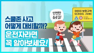 삼성화재 다이렉트에서 지금 운전자보험을 알아보세요!
