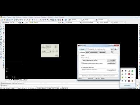 Вставляем растровое  изображение в файл AutoCAD.Полезности и хитрости AutoCAD. 4 выпуск.