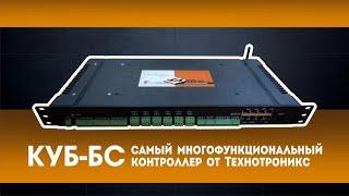 Контролер КУБ БС для об'єктів зв'язку, серверних і ЦОД