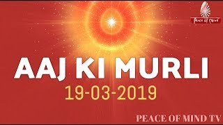 आज की मुरली 19-03-2019 | Aaj Ki Murli | BK Murli | TODAY'S MURLI In Hindi | BRAHMA KUMARIS | PMTV