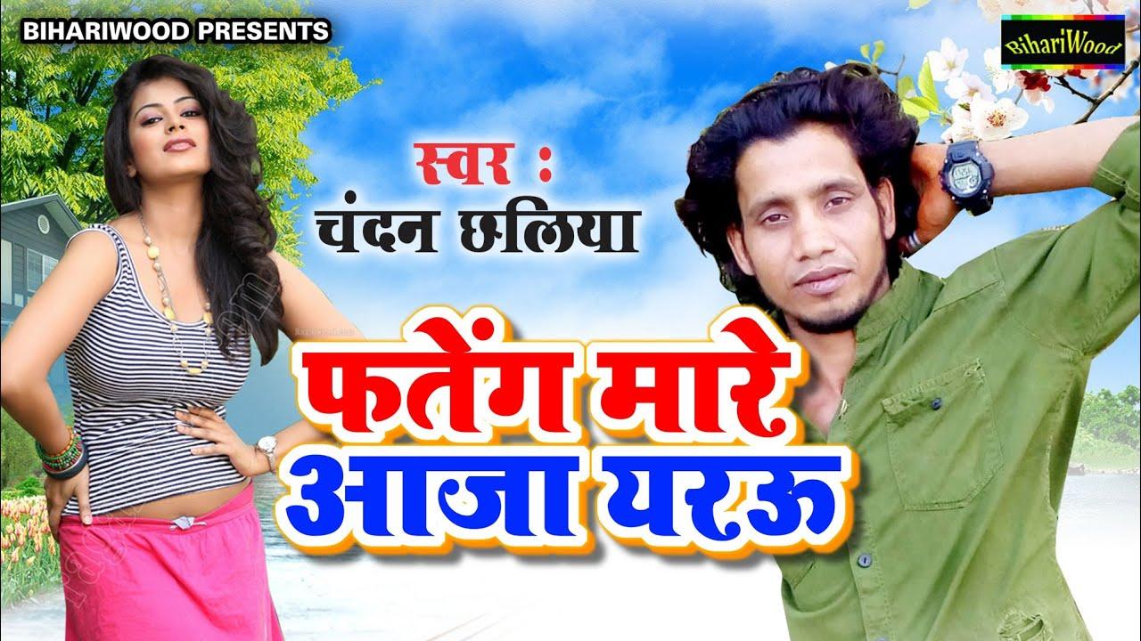 फतेंग मारे आजा यरऊ। Chandan Chhaliya 2020 |Fateng Mare Aaja Iarau ##BHojpuri Sawan Ke Kajri