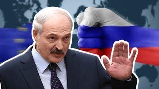 Лукашенко говорит Путину ''Пока!''. НУ И НОВОСТИ! #48