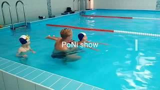 Учимся плавать. Первый урок в бассейне. Ники в ударе🏊🌊