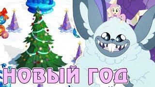 Итоги новогодней акции в игре Май Литл Пони (My Little Pony)