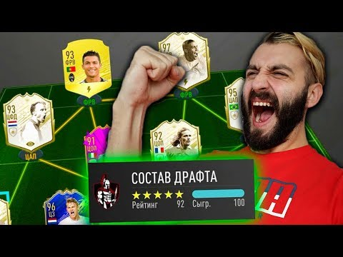 СОБРАЛ 192 ДРАФТ И ПОБЕДИЛ ИМ В FIFA 20!