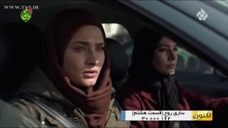 Sareghe Rooh Part 8 - Sareghe Rouh 8 -  سریال سارق روح قسمت ۸
