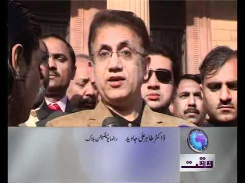 Unification Bloc of PML Q PKG Mian Shahid.mp4