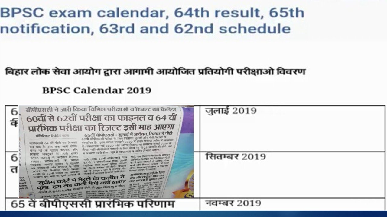 bpsc released exam calendar 64th result 65th notification, 63rd date  officially declared
