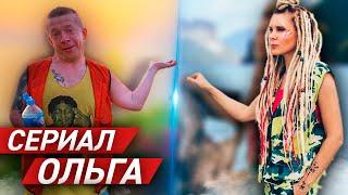 """Что стало с актерами сериала """"ОЛЬГА"""" на канале ТНТ.Личная жизнь их (ч.2)"""