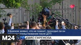 Москва и мир дело Ефремова и коронавирус на курорте Москва 24